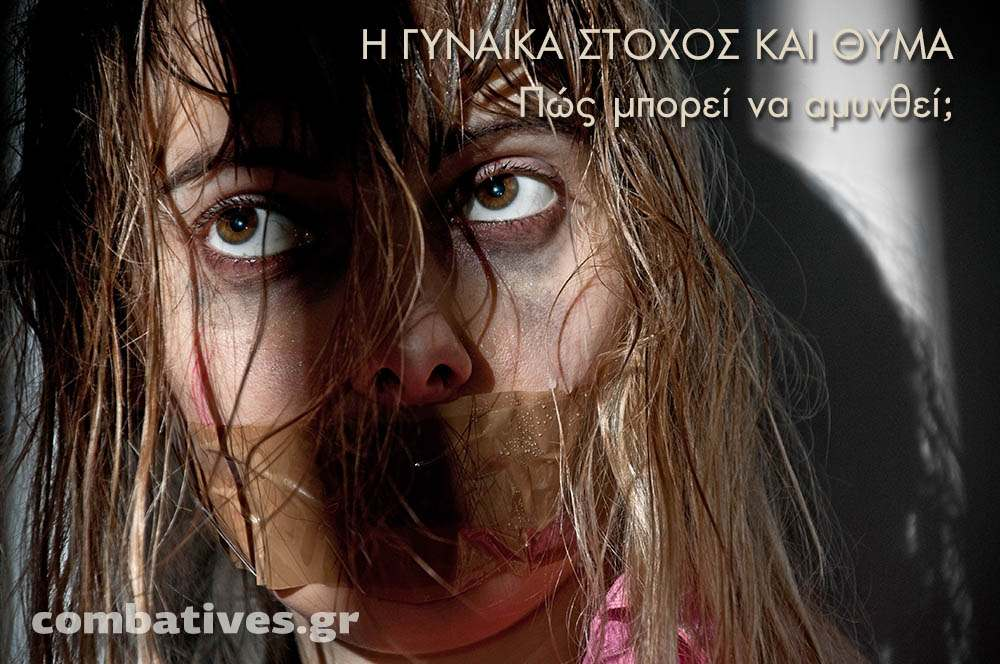 Αυτοάμυνα για γυναίκες: Η γυναίκα σαν θύμα βίας