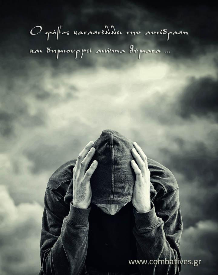 Η αντιμετώπιση του φόβου