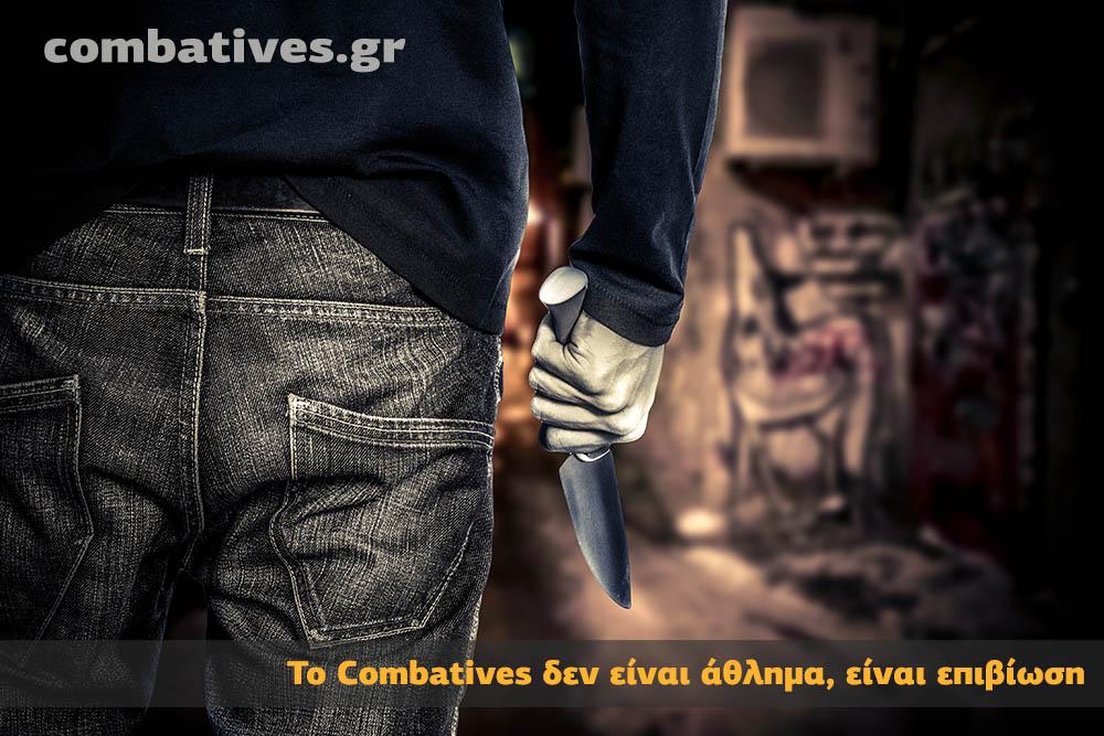 Το Combatives δεν είναι άθλημα