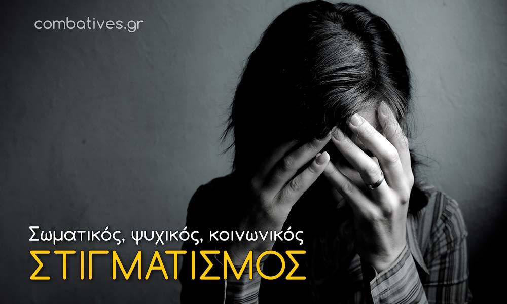 Σωματικός, ψυχικός και κοινωνικός στιγματισμός μετά τον βιασμό