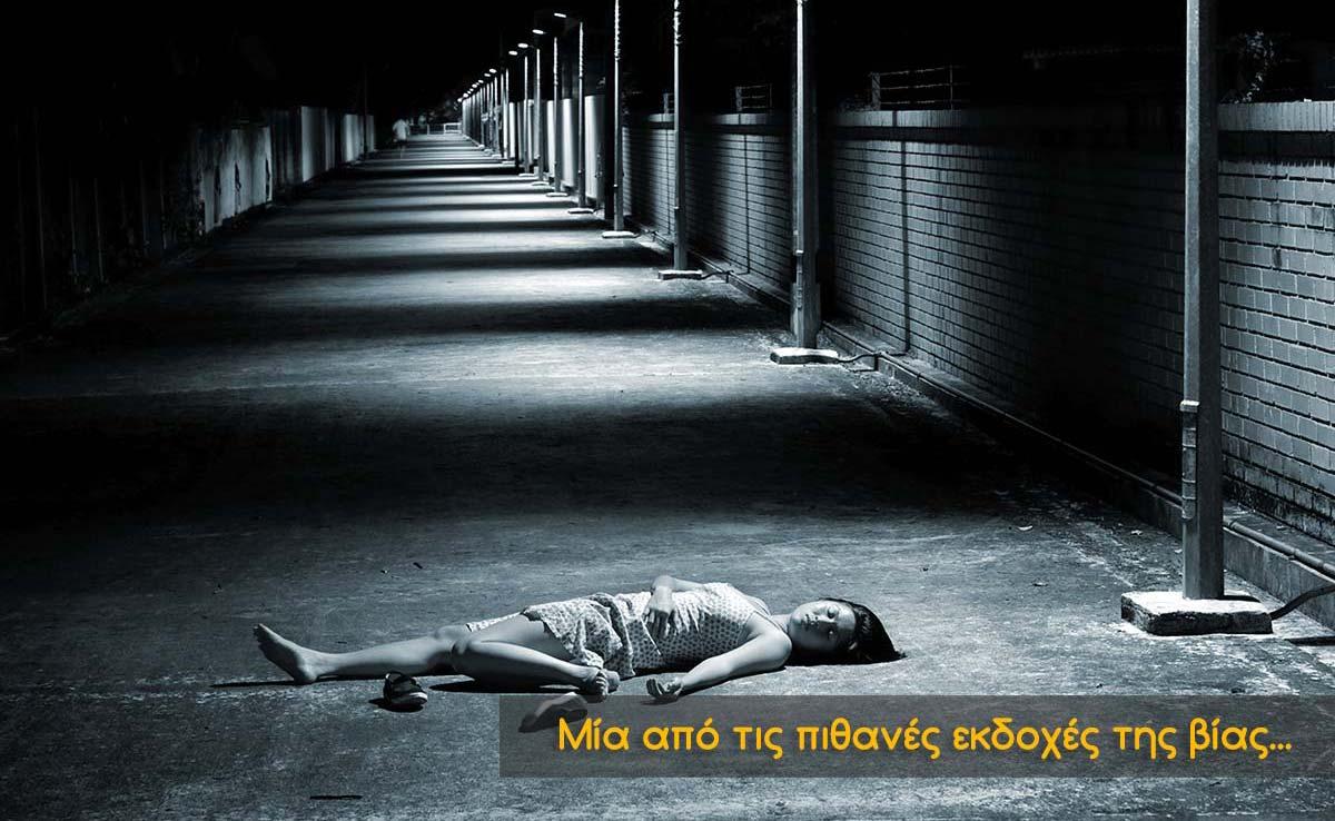 Βιασμός, στατιστικά στοιχεία και πιθανές εκδοχές