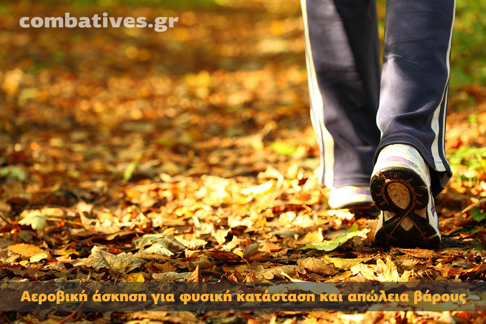 Περπάτημα για φυσική κατάσταση και απώλεια βάρους