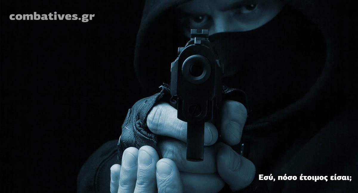 Η λύση του Combatives για την αύξηση της αστικής βίας