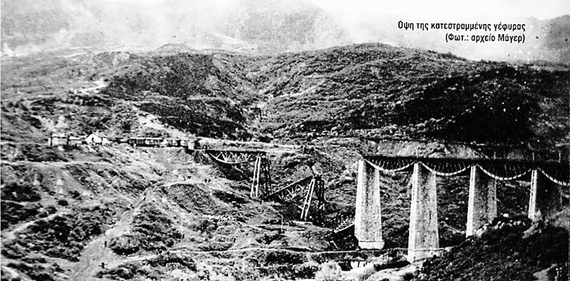 Φωτογραφία του Myers από την ανατίναξη της γέφυρας του Γοργοποτάμου