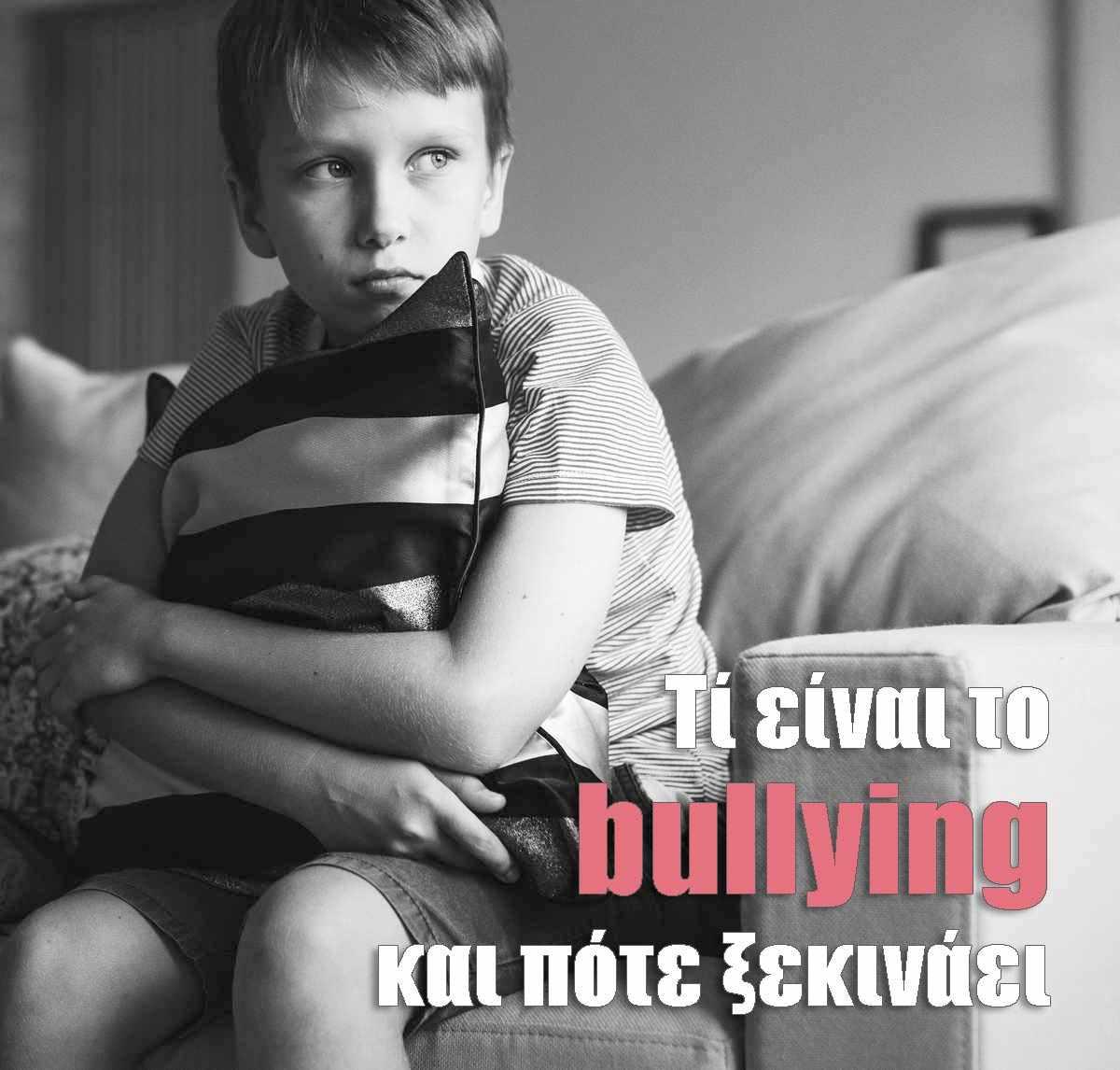 Τί είναι το bullying, πότε ξεκινάει