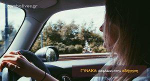 Ασφάλεια στην οδήγηση για γυναίκες