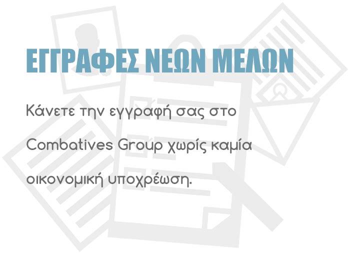 Εγγραφές νέων μελών